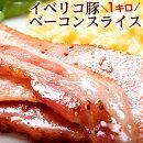 肉豚肉ベーコンイベリコ豚ベーコンスライス1kg朝食業務用冷凍冷凍同梱可送料無料