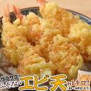天ぷら 冷凍 エビ 大容量 1キロ 40~60尾入り