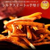 芋けんぴ 芋 いも イモ シルクスイートの芋けんぴ 茨城県「鹿吉」の芋のみを使用 100g×10袋 送料無料