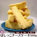 チーズケーキ 訳あり はしっこケーキ 500g お菓子 洋菓子 おやつ ケーキ スイーツ 冷凍 冷凍同梱可能