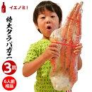 タラバ蟹タラバガニたらばがにロシア産特大ボイル約800g×3肩合計2.4kg6人前相当送料無料冷凍たらば蟹かにカニ脚タラバ