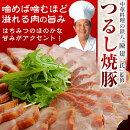 陳建一監修!『つるし焼豚』1本(430g)※冷凍【冷凍同梱可能】○
