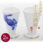 大倉陶園作 干支酒杯「申」×2杯 食文化 萩原章史プロデュース【同梱不可】☆