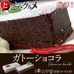 クーベルチュールチョコレート使用『濃厚ガトーショコラ』1本(270g)