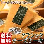 ≪送料無料≫70%以上ナチュラルチーズ使用!!濃厚『クラシックチーズケーキ』プレーン1ホール(10カット)※冷凍【冷凍同梱可能】☆