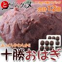 北海道原料にこだわった『十勝おはぎ(粒あん)』110g×6個×2P 合計12個(大ボリューム1…