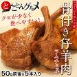 ニュージーランド産 仔羊肉(ラムチョップ)240g以上 5本入り(1本50g前後)  ※冷凍 【冷凍同梱可能】○