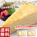 送料無料 訳あり『北海道ミルクレープ』大ボリューム10個(5個入×2箱) ※冷凍 同梱可能☆