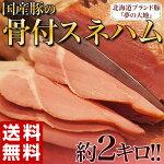 北海道産ブランド豚使用『骨付きスネハム』1本約2キロ※冷蔵【同梱不可】【工場出荷】☆