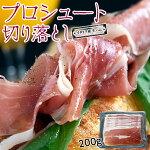 イタリア産生ハム『プロシュート切り落とし』200g※冷凍同梱可能☆