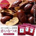 送料無料 新食感のドライフルーツ『赤いなつめ』 20g×3袋セット ※常温 ゆうメール 同梱不可