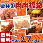 送料無料空前絶後の〜!『夏休み肉肉福袋』計5品総重量2.7キロ以上※冷凍同梱可能☆