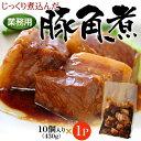 業務用『じっくり煮込んだ豚角煮』(430g×1袋) ※冷凍 【冷凍同梱...