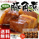 豚角煮 業務用『じっくり煮込んだ豚角煮』(430g×3袋) 角煮 おか...