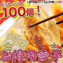 餃子 ぎょうざ お得用餃子 大容量 100個セット 17g×50個×2...