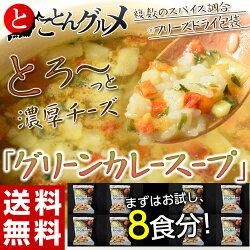 《送料無料》スパイスの辛味とチーズのコクが絶妙!!「グリーンカレースープ」8Pセット(1Pあたり12.5g)※常温【ネコポス】【代引き不可】【同梱不可】○