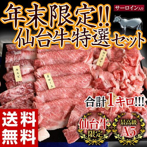 ≪送料無料≫ サーロイン入り! 最高級「A5」の黒毛和牛(仙台牛)特選セット 4種 総重量1キロ ※冷凍1kg☆