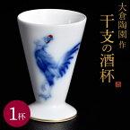 大倉陶園作 干支酒杯「酉」1杯 食文化 萩原章史プロデュース【同梱不可】◯