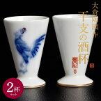 大倉陶園作 干支酒杯「酉」×2杯 食文化 萩原章史プロデュース【同梱不可】◯