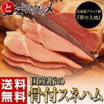 《送料無料》北海道産ブランド豚使用『骨付きスネハム』1本あたり1.6キロ以上※冷凍☆