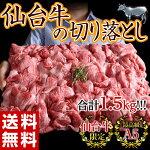 《送料無料》仙台牛切り落とし500g×3パック計1.5キロ※冷凍【冷凍同梱可】