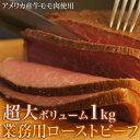 アメリカ産牛モモ肉使用 ド迫力の『ローストビーフブロック』 約1キロ  ※冷凍 【冷凍同梱可能】○