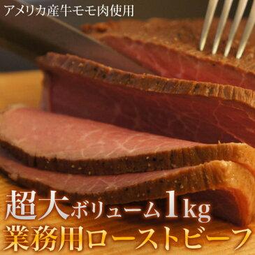 ご飯のお供 アメリカ産 牛モモ肉使用 ド迫力の [ローストビーフブロック] 大容量 約1キロ ご飯のおとも ごはんのおとも おかず おつまみ 酒のつまみ 酒の肴 牛肉 ビール お酒 冷凍 冷凍同梱可能