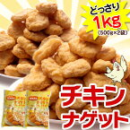 チキンナゲット 得盛り1キロ!! (500g×2袋セット) ※冷凍【冷凍同梱可能】○