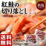 送料無料アメリカ産「紅鮭切り落とし」500g×2袋計1キロ※冷凍【冷凍同梱可】☆