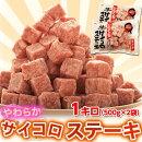 『ひとくちサイコロステーキ』大ボリューム1キロ(500g×2袋)※冷凍【冷凍同梱可能】○