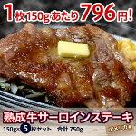 送料無料アメリカ産『熟成牛サーロインステーキ』150g×5枚セット(合計750g)※冷凍同梱可能〇