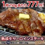 送料無料アメリカ産『熟成牛サーロインステーキ』150g×10枚セット(合計1.5kg)※冷凍同梱可能〇