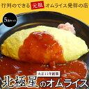 オムライス発祥の店 北極星のオムライス 5食セット(冷凍)