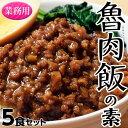 台湾 魯肉飯 の素 業務用 屋台飯 ルーローファン ルーロー飯 温める...
