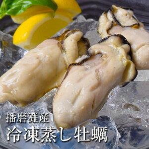 かき カキ 播磨灘産 特大 冷凍蒸し牡蠣 1キロ 調理済み ボイル バラ凍結 海鮮 貝 冷凍 冷凍同梱可能 送料無料