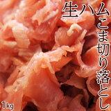 生ハム 送料無料 訳あり 切り落とし コマ切れ 約500g×2P 大容量 1キロ おつまみ サラダ メロン 豚 豚肉 ご飯のお供 オードブル 冷凍同梱可能