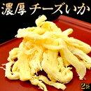 イカチーズおつまみ北海道産『チーズいか』2袋(1袋あたり80g)代引き不可複数購入不可ネコポス