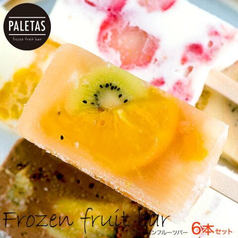 アイス 詰め合わせ お歳暮 御歳暮 ギフト 贈答 プレゼント 誕生日 パレタス 6本セット PALETAS フルーツ アイスキャンディ スイーツ アイスクリーム 冷凍 同梱不可 paletas 誕生日