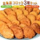 「北海道コロッケ3種セット」(カニクリーム12個・カレー10個・コーン10個)合計32ヶ入※冷凍