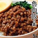 台湾 魯肉飯 の素 業務用 屋台飯 ルーローファン ルーロー飯 温めるだけ 5食セット 1食あたり160g 冷凍 同梱可能