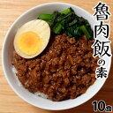 台湾 魯肉飯 の素 業務用 送料無料 屋台飯 ルーローファン ルーロー...