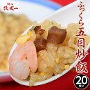 陳建一監修!ふっくら『五目炒飯』約200g×4食セット※冷凍冷凍同梱可能○
