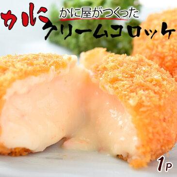 コロッケ 総菜 かに カニ とろ〜り!!なめらか仕上げ 「かに屋がつくったカニのクリームコロッケ」 20個入 冷凍