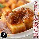 陳建一 麻婆豆腐 『本格四川麻婆豆腐』約150g×2Pセット