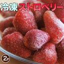 冷凍 ストロベリー 大容量 1キロ 約500g×2袋 苺 いちご イチゴ 冷凍食品 シャーベット スムージー ヨーグルト おやつ 【冷凍同梱可能】