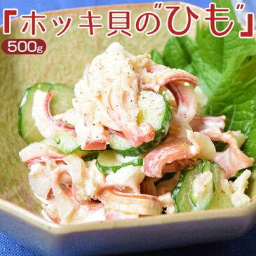 訳あり 刺身 カナダ産 ホッキ貝のひも 500g 冷凍 送料無料