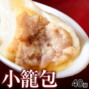 飲茶専門メーカーの『小籠包25g×40個』大ボリューム1キロ※冷凍【冷凍同梱可能】☆