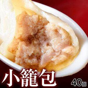 小籠包 飲茶専門メーカーの『小籠包』25g×40個 しょうろんぽう ショウロンポウ ショーロンポー 肉まん にくまん 点心 中華 小龍包 冷凍 冷凍同梱可能
