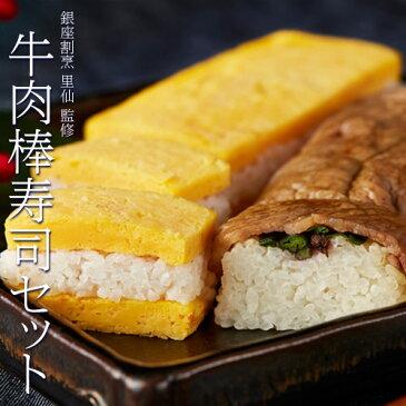 銀座割烹 里仙 監修 牛肉 棒寿司 詰合せ (牛肉1本・玉子焼1本) 冷凍 工場直送
