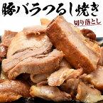 豚バラ つるし焼 切り落とし 500g×2袋 合計1kg 冷凍 豚肉 チャーシュー 叉焼 焼豚 大容量 1キロ 豚 豚肉 ブタ 叉焼 切り落とし おかず おつまみ お惣菜 冷凍 冷凍同梱可能 送料無料